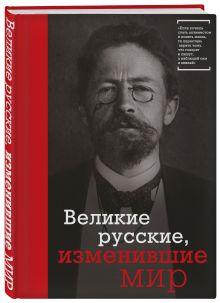 - Великие русские, изменившие мир (Чехов) обложка книги