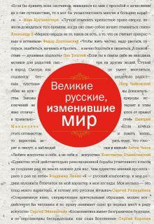 Великие русские, изменившие мир (шрифтовая)