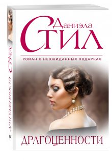 Стил Д. - Драгоценности обложка книги
