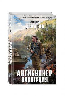 Денисов В. - Антибункер. Навигация обложка книги
