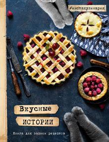 Вкусные истории. Книга для записи рецептов