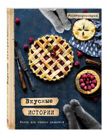 Куприн О. - Вкусные истории. Книга для записи рецептов обложка книги