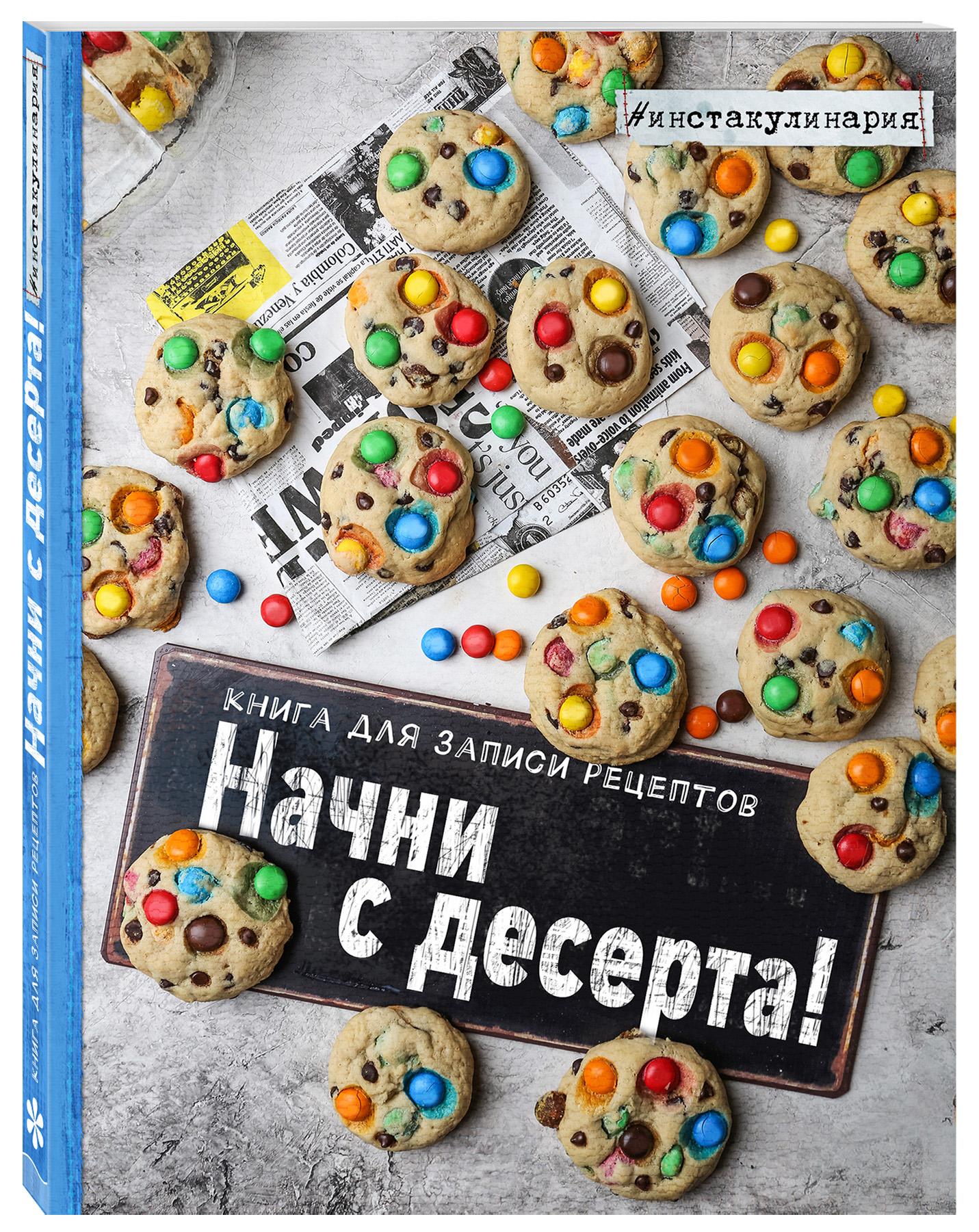 Начни с десерта. Книга для записи рецептов ( Зурабова Анастасия Михайловна  )
