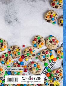 Обложка сзади Начни с десерта. Книга для записи рецептов Анастасия Зурабова
