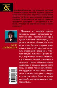 Обложка сзади Нефритовая орхидея императрицы Цыси Юлия Алейникова