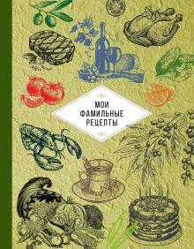 Обложка Мои фамильные рецепты (зеленая)