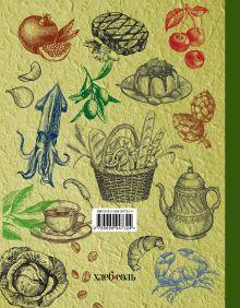Обложка сзади Мои фамильные рецепты (зеленая)