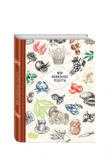 - Мои фамильные рецепты (красная) обложка книги