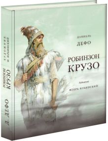 Дэфо Д.; Пер. с англ.; Чуковский К.И. (пересказ) - Робинзон Крузо обложка книги