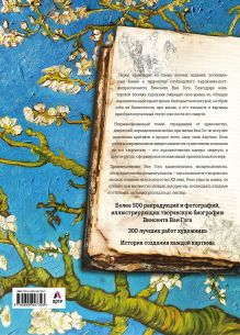 Обложка сзади Ван Гог. Жизнь и творчество в 500 картинах (Арте)