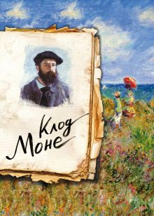 Моне. Жизнь и творчество в 500 картинах (Арте)