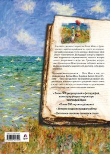 Обложка сзади Моне. Жизнь и творчество в 500 картинах (Арте) Сьюзи Ходж