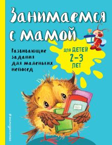 Обложка Занимаемся с мамой: для детей 2-3 лет Е.В. Смирнова