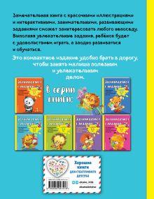 Обложка сзади Занимаемся с мамой: для детей 2-3 лет Е.В. Смирнова