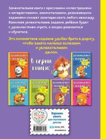 Обложка сзади Занимаемся с мамой: для детей 4-5 лет Е.В. Смирнова