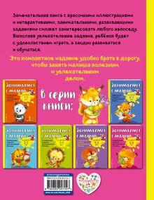 Обложка сзади Занимаемся с мамой: для детей 5-6 лет Е.В. Смирнова