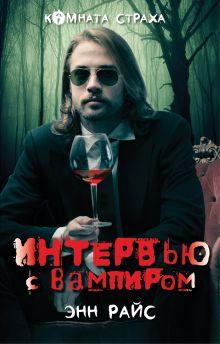 Обложка Интервью с вампиром Энн Райс