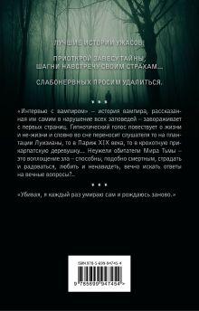 Обложка сзади Интервью с вампиром Энн Райс
