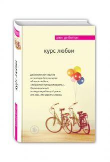 Боттон А. де - Курс любви обложка книги