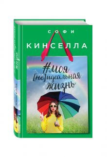 Кинселла С. - #моя [не]идеальная жизнь обложка книги