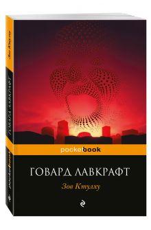 Зов Ктулху обложка книги