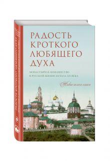 - Радость кроткого любящего духа обложка книги