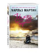 Мартин Ч. - Между нами горы' обложка книги