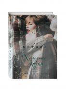 Джуэлл Л. - Холодные сердца' обложка книги