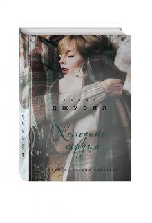 Джуэлл Л. - Холодные сердца обложка книги
