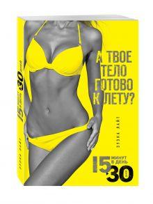 Лайт З. - 15 минут, чтобы похудеть! Инновационная книга-тренер обложка книги
