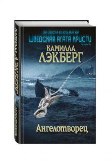Лэкберг К. - Ангелотворец обложка книги