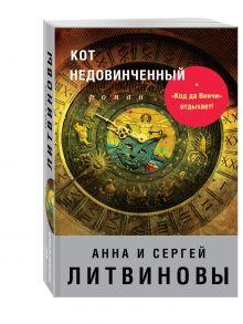 Литвинова А.В., Литвинов С.В. - Кот недовинченный обложка книги
