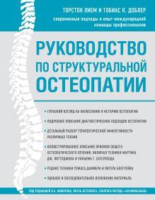 Обложка Руководство по структуральной остеопатии Торстон Лием, Тобиас К. Доблер