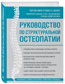Кныш Ю.С. - Полное руководство по остеопатии (у.н.) обложка книги