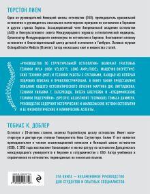 Обложка сзади Руководство по структуральной остеопатии Торстон Лием, Тобиас К. Доблер