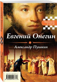 Евгений Онегин. Герой нашего времени обложка книги