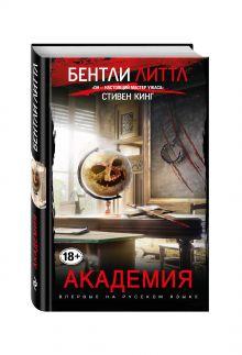 Литтл Б. - Академия обложка книги