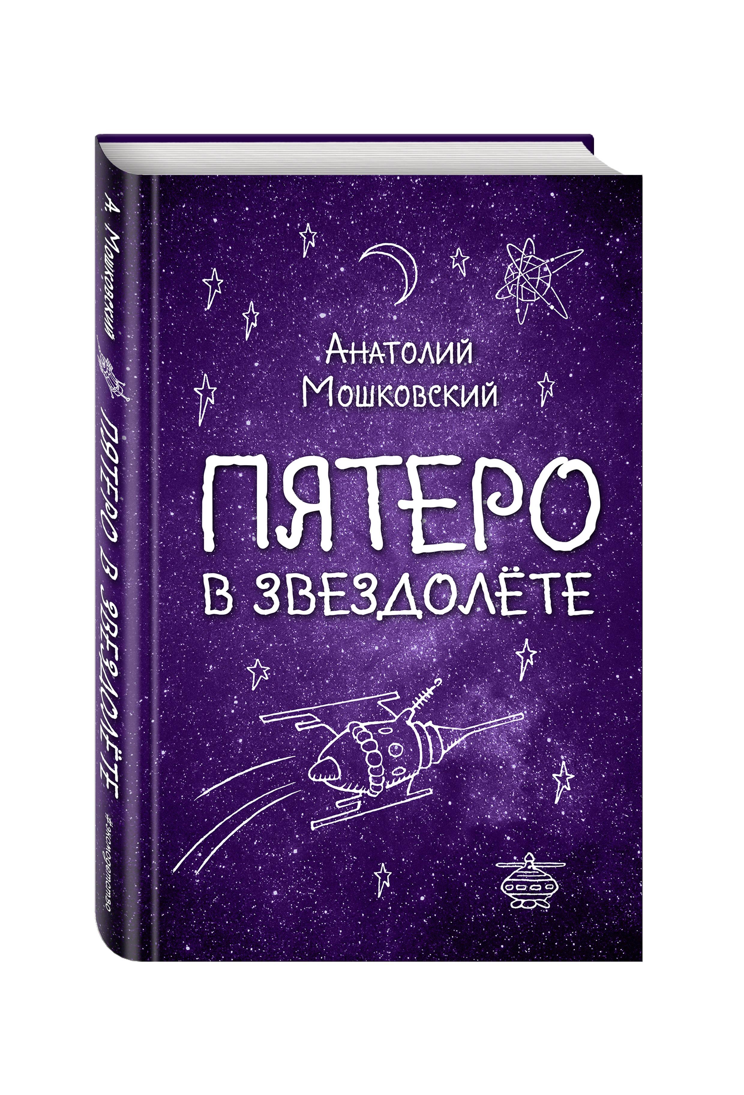 Пятеро в звездолете ( Мошковский А.И.  )