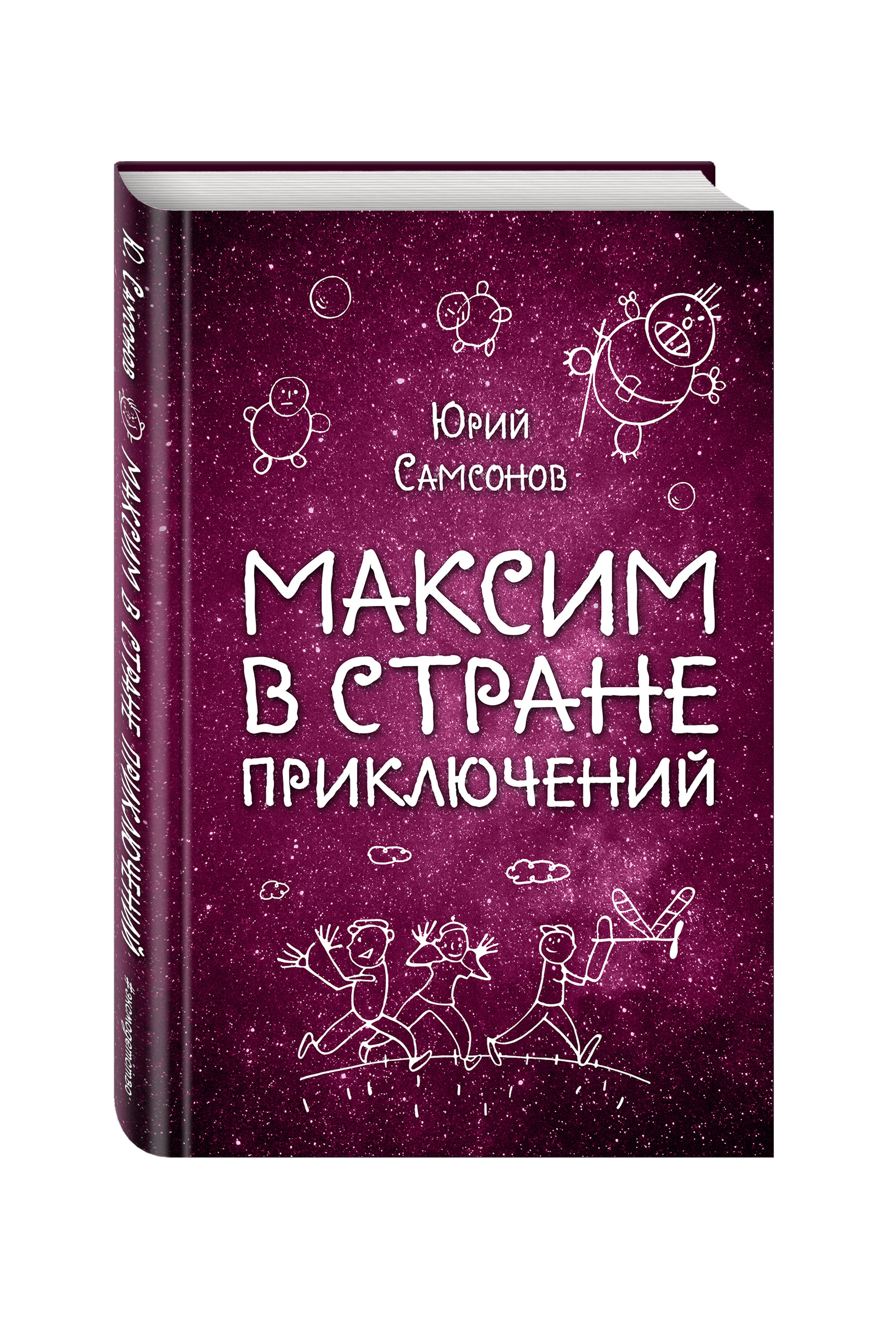 Максим в Стране Приключений ( Самсонов Ю.С.  )