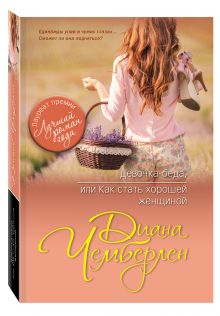 Девочка-беда, или Как стать хорошей женщиной обложка книги