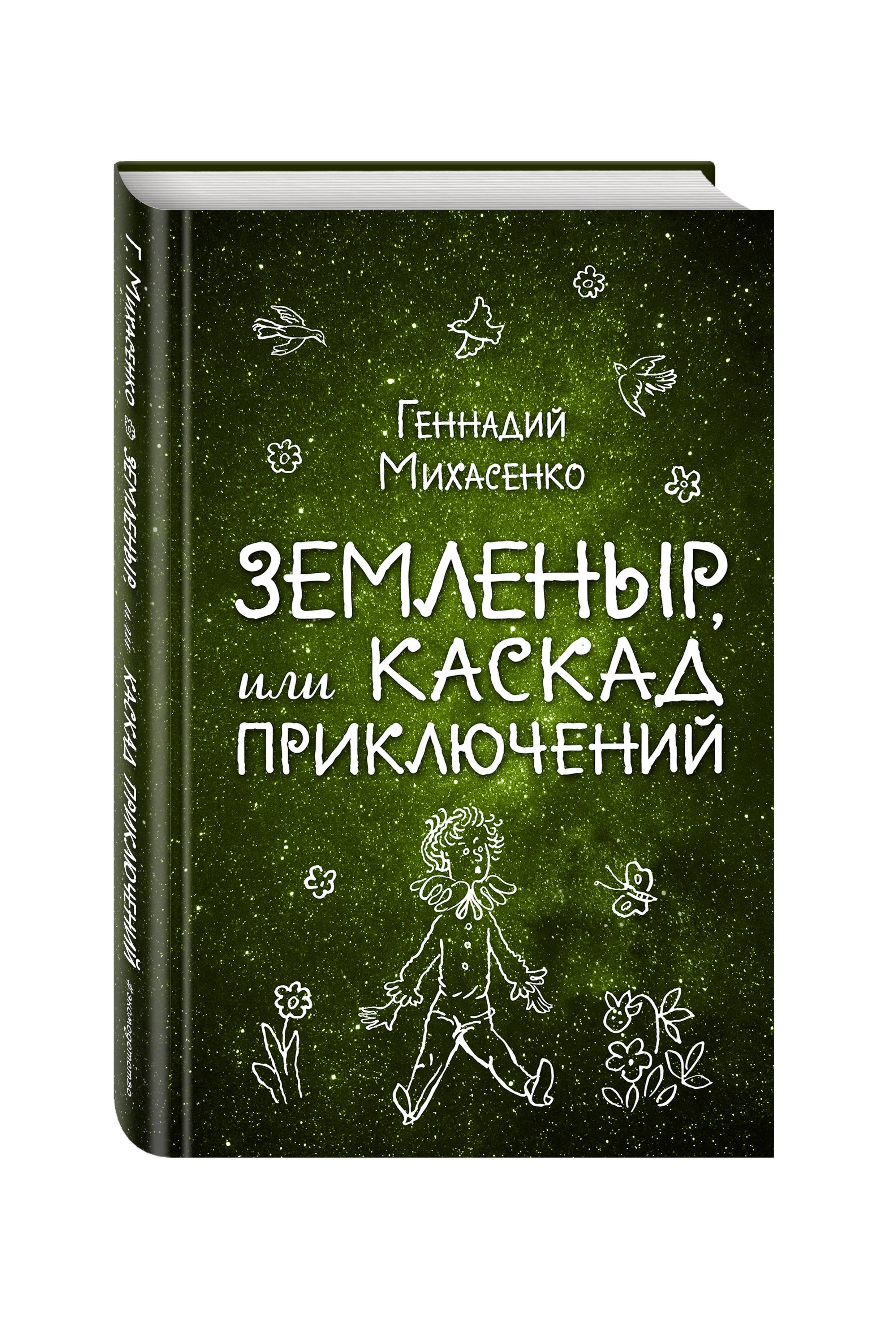 Земленыр, или Каскад приключений ( Михасенко Г.П.  )