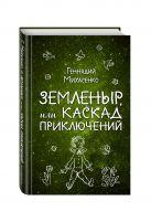 Михасенко Г.П. - Земленыр, или Каскад приключений' обложка книги