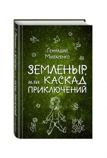 Земленыр, или Каскад приключений обложка книги