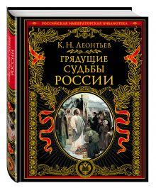 Леонтьев К.Н. - Грядущие судьбы России обложка книги