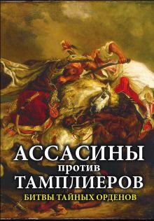 Ассасины против тамплиеров. Битвы тайных орденов