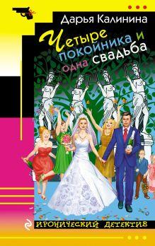 Обложка Четыре покойника и одна свадьба Дарья Калинина