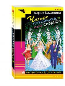 Четыре покойника и одна свадьба обложка книги