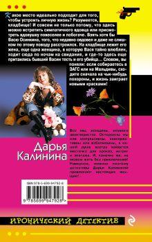 Обложка сзади Четыре покойника и одна свадьба Дарья Калинина