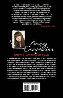 Обложка сзади Встреча, которой не было Екатерина Островская