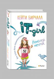 Бирчалл К. - Команда мечты обложка книги